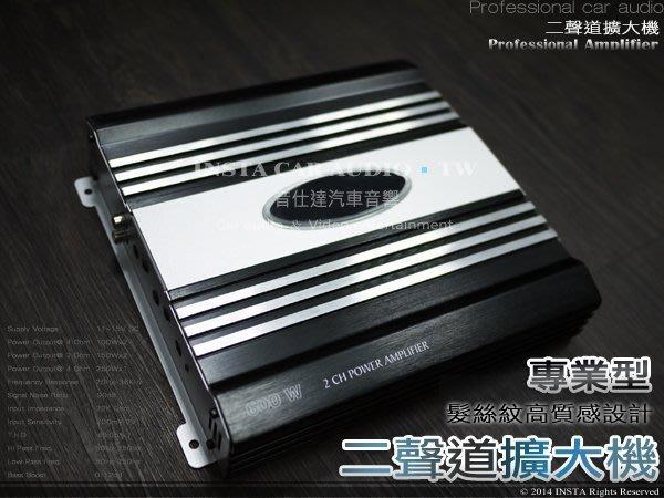 音仕達汽車音響 專業改裝 專業型二聲道擴大機 高效能大功率 2CH 分頻設計