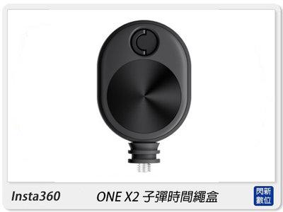 ☆閃新☆Insta360 One X2 子彈時間繩盒 伸縮式 繩盒(OneX2,公司貨)