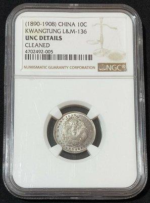 【寄售】NGC UNC 1890-1908 廣東省造 光緒 七分二釐龍銀