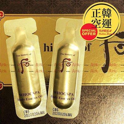 韓國天氣丹滋養修護身體精油 SPA保濕精油
