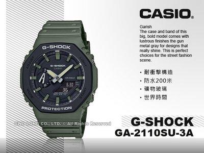 國隆 手錶專賣店 GA-2110SU-3A G-SHOCK 迷彩 樹脂錶帶 耐衝擊構造 防水 GA-2110SU