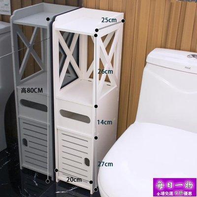 浴室置物架落地衛生間收納櫃洗手間儲物櫃衛浴廁所馬桶邊櫃【每日一物】