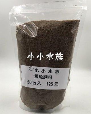 【亮亮水族】水產飼料/香魚飼料500g入(0號/1號)(適小型魚種)(魚菜共生專用飼料)