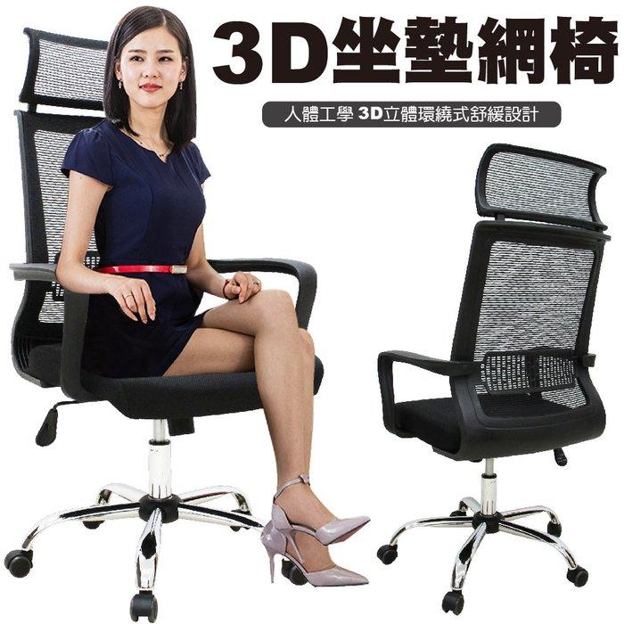 【椅統天下】高背全網主管椅  /皮椅/辦公椅 (839-L)