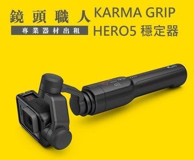 ☆鏡頭職人☆ ::::GOPRO GARMA GRIP HERO6 4 5 用 三軸電控穩定器 租 台北 新北 桃園