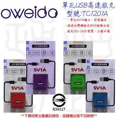 oweida  ASUS ZenFone Selfie ZD551KL 3G/ 16G  家用 1A 豆腐充 旅充 TC1 台中市