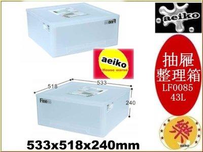 LF-0085 抽屜整理箱 整理箱 置物箱 收納箱 玩具箱 LF0085 直購價 aeiko 樂天生活倉庫