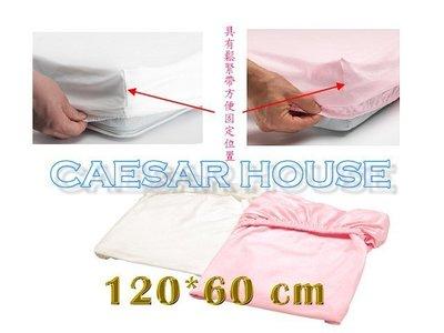 ╭☆凱薩小舖☆╮【IKEA】LEN嬰兒床床包-粉紅+白(不分售)限量 我最便宜-天使心 台北市