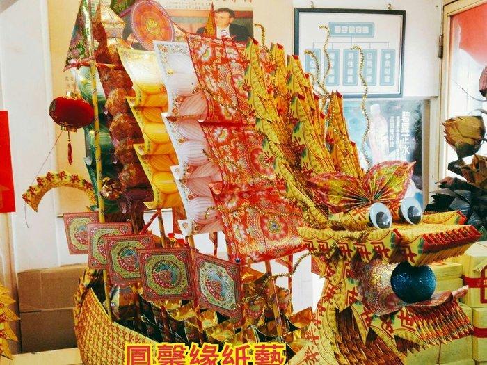 鳳馨緣紙藝 R200 ((豪華滿載法船/龍船))) 招財 祝壽 敬神 祭祖 貢品 法會 普渡 法會