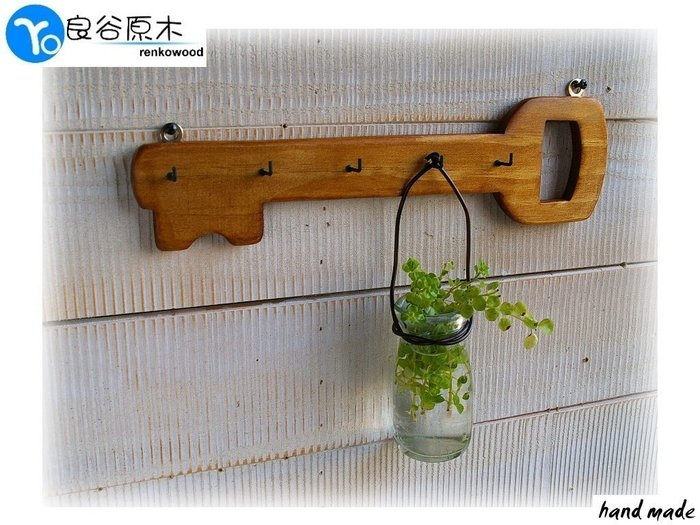 〝良谷原木〞鑰匙造型掛勾/鑰匙掛架/鄉村雜貨吊掛架/廚房園藝吊掛勾!超可愛
