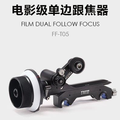 九晴天 鐵頭Tilta FF-T05 單邊追焦器 出租