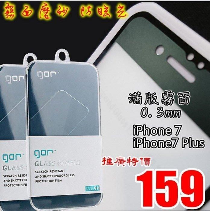 【愛❤️蘋果】GOR iPhone8 7Plus 滿版 熒紫 霧面防眩 2.5D 9H 鋼化玻璃膜 保護貼 防指紋