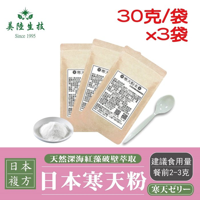 【美陸生技】日本紅藻破壁萃取寒天粉(呈現膏狀)【30公克X3包(經濟包)】AWBIO