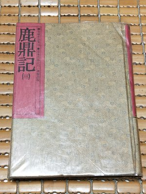 不二書店 金庸/鹿鼎記(三) 金庸作品集34 精裝 遠流 典藏版二版三刷