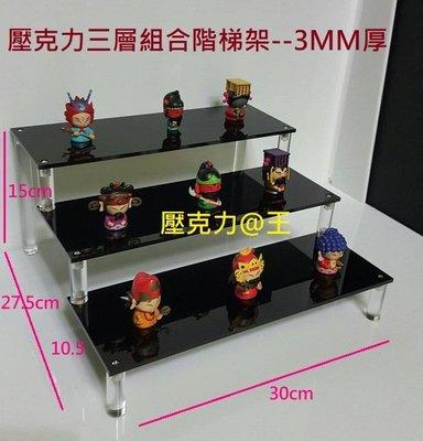 壓克力三層組合階梯架--3MM厚