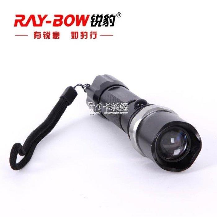 手電筒 銳豹 LED充電強光手電筒 調焦變焦旋轉RB-001 遠射