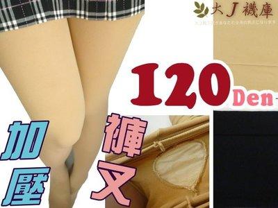 J-41 120丹褲叉彈性褲襪【大J襪庫】棉質褲叉-健康褲襪彈力絲襪加壓褲襪壓力襪-不透膚包腳保暖褲-上班女生黑膚色!