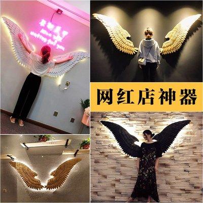 千禧禧居~燒烤店裝飾主題餐廳墻面創意個性翅膀酒吧服裝店背景墻工業風掛件