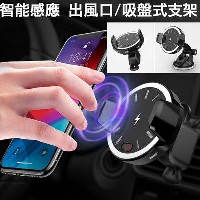 【Love Shop】cw10 車載無線充電器 吸盤手機支架/出風口閃充自動感應/智能開合