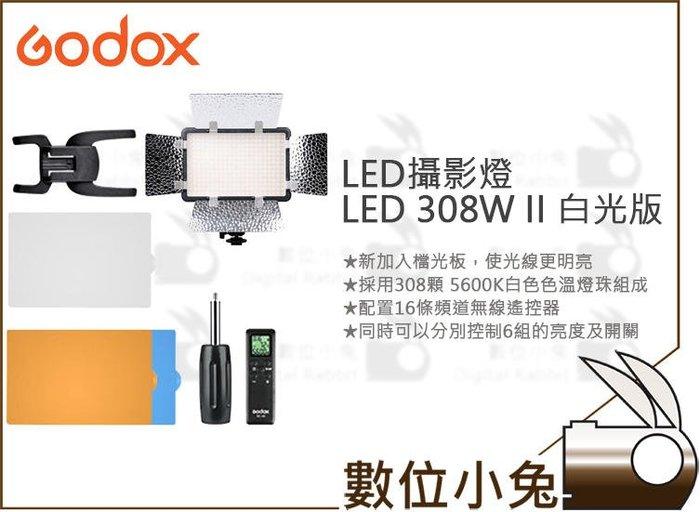 數位小兔【Godox 神牛 LED308W II 攝影燈 白光版】持續燈 補光燈 無線分組控制 太陽燈 LED燈 公司貨