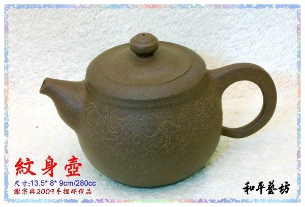 《和平藝坊》紋身壺無隱山人(謝宗興老師)桃城手捏坯作品79折起標