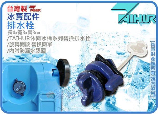 =海神坊=台灣製 TAIHUR 冰寶配件 排水栓 水塞 擋水蓋 水栓 休閒冰桶 行動冰箱 釣魚 冰櫃 3pcs