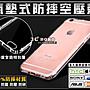 [190 免運費] ASUS 華碩 ZenFone3 Deluxe 全...