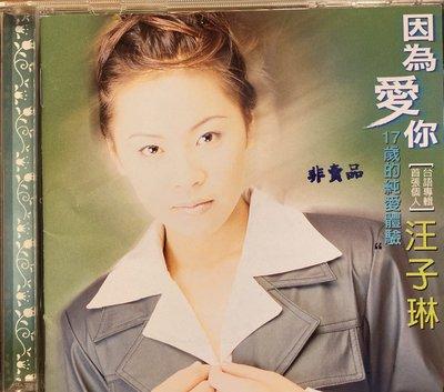 二手CD交流:汪子琳因為愛你首張個人台語專輯,1998鴻谷發行片況如新,全奇摩拍賣唯一一張值得收藏I2