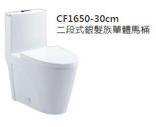 【洗樂適Cerax】凱撒衛浴 CAESAR  二段式銀髮族單體馬桶 CF1650 [2018-2019熱銷商品]