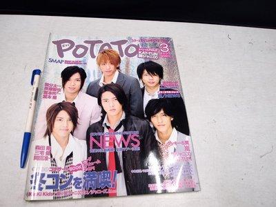 【懶得出門二手書】《日文雜誌PoTATo》NEWS 2007.3│八成新(B26G56)