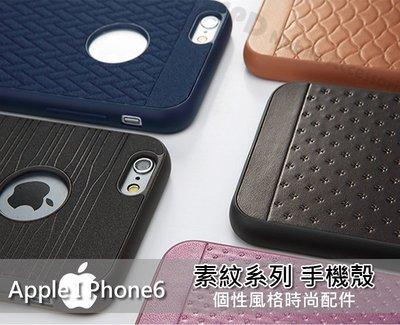 【PGA】IPhone 6S 6 PLUS I6S I6 素文系列 手機背蓋 時尚花紋 特殊質感 全包軟殼