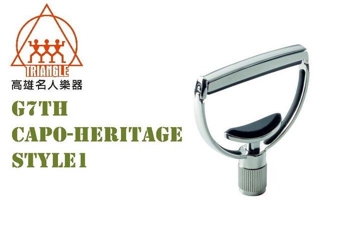 【名人樂器】G7th Capo-Heritage系列 標準琴頸 Style1 移調夾