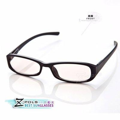 視鼎Z-POLS 專業抗藍光眼鏡(55...
