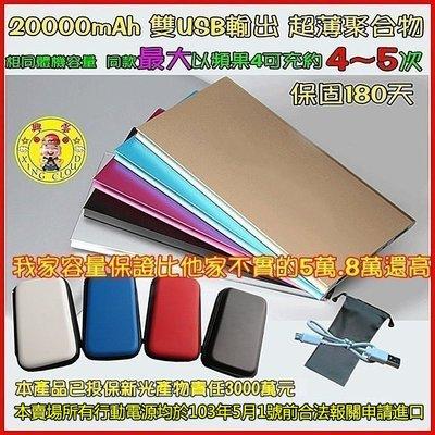 興雲網購2店 20000mAh【374...