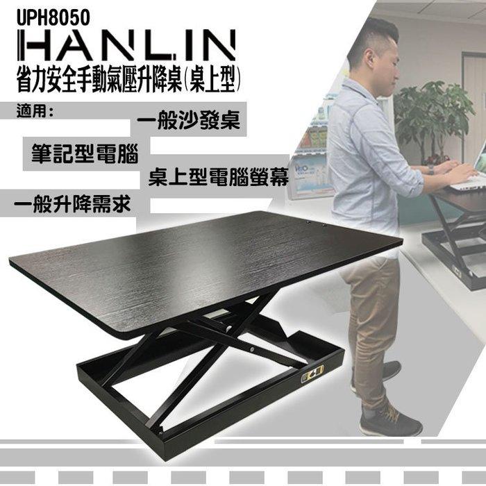【風雅小舖】HANLIN-UPH8050 省力安全手動氣壓升降桌(桌上型)