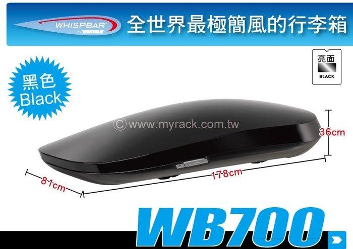   MyRack   Whispbar WB700 亮黑 極簡風車頂行李箱
