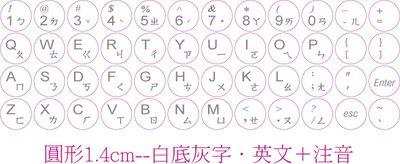 ◎訂製鍵盤貼紙~優質品,不反光筆記型鍵盤.英文+注音-尺寸:圓形1.4cm-白底灰字