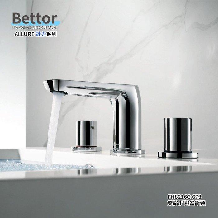 《101衛浴精品》BETTOR 魅力系列 三件式 面盆龍頭 FH8216C-673 歐洲頂級陶瓷閥芯【免運費】