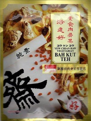 現貨供應~立即寄出~☆游建好素食肉骨茶☆馬來西亞肉骨茶~買來西亞知名品牌~