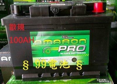 § 99電池 § AMARON愛馬龍汽車電池DIN100  60044 60038 100AH 100安培 60011 福斯T4 T5 柴油