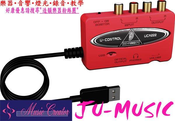 造韻樂器音響- JU-MUSIC - 德國 BEHRINGER UCA222 USB Audio 外接式 行動 錄音卡