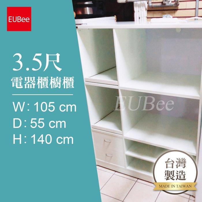 【優彼塑鋼】3.5尺電器櫃櫥櫃/附插座/南亞塑鋼/品質保證/防水防霉/收納櫃(A011)