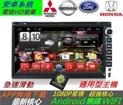 通用型 DVD主機 Android 安卓主機 DVD 主機 Tiida Rogue Santa wifi無限上網 專用機 導航 汽車音響