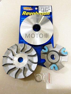 《MOTO車》MPA加強版 雷霆王 競技普利盤組 (含驅動飛盤) 雷霆王 150 180 普利盤,提升尾速