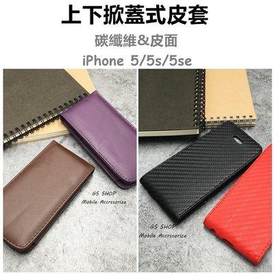 GS.Shop 上下掀皮套 iPhone 5/5s/5se i5 se 碳纖維皮套 保護套 手機殼 商務皮套 下掀式皮套