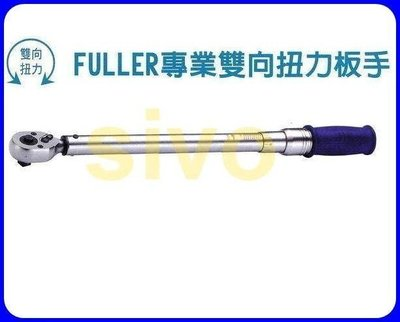 ☆SIVO電子商城☆FULLER 6474535 1/2英吋(4分)專利型 雙向扭力板手 扭力板桿 各尺寸齊