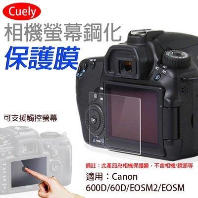 趴兔@佳能Canon 600D相機螢幕鋼化保護膜60D EOSM2 EOSM通用 螢幕保護貼 鋼化玻璃貼 防撞防刮