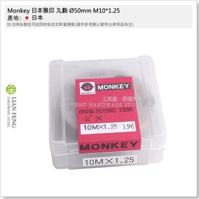 【工具屋】*含稅* Monkey 日本猴印 丸駒 Ø50mm M10*1.25 SKS-2 手絞絲攻 螺絲攻 攻牙器