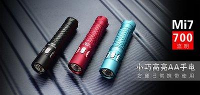【錸特光電】KLARUS Mi7 小巧高亮手電筒 700流明 EDC AA/14500可 附電池 鑰匙圈手電筒 附抱夾