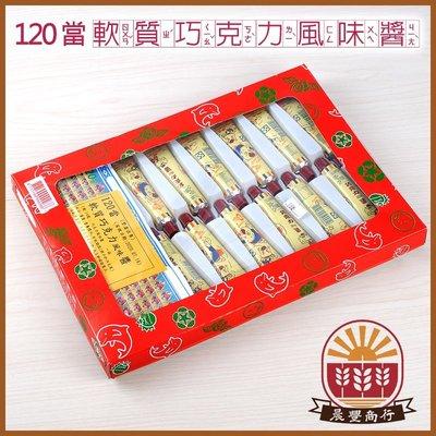 【晨豐商行】台灣童玩 懷舊童玩 /古早味零食 軟質巧克力 牙膏 風味醬(120當) 古早味 抽抽樂